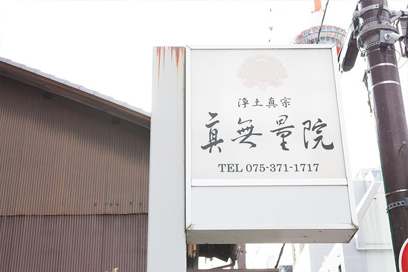 京都学院 看板