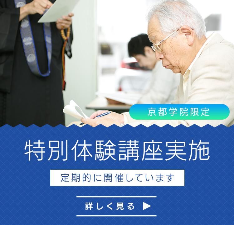 京都学院限定 宗学堂ではどんなことを学ぶの? 無料体験講座実施